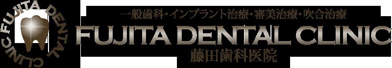藤田歯科医院のホームページ