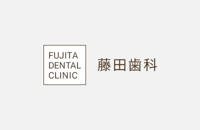 藤田歯科医院ブログ
